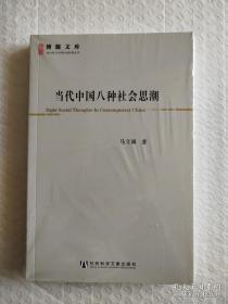 当代中国八种社会思潮( 博源文库现代性与中国社会转型丛书)