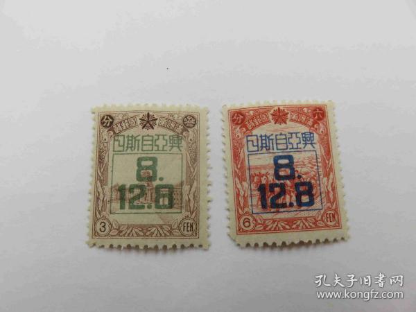 {会山书院}7#1942年满洲帝国邮政纪16--大东亚战争一周年纪念-2枚未使用新全套
