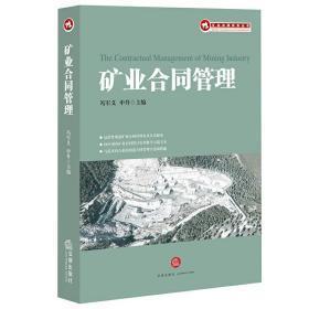 矿业法律实务丛书 全4册 冯军义 申升主编 9787511887795 法律出版社 矿业法律实务丛书 全4册 正版图书