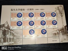 中国邮票•2002-11•复旦大学建校一百周年•小版张