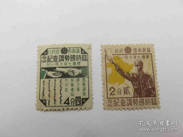 {会山书院}8#1940年满洲帝国邮政纪11-临时国势调查纪念-2枚未使用新全套