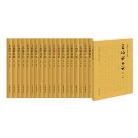 王伯祥日记(中国近代人物日记丛书  32开平装 全二十册)