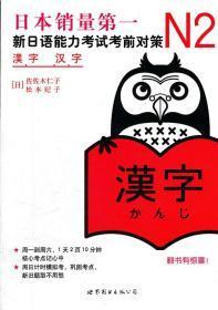 二手正版N2汉字:新日语能力考试考前对策 佐佐木仁子 世界图书