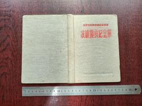 中国人民解放军西南军区政治部(仅封面)