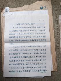 旅顺博物馆馆长,研究馆员王振芬手稿 《铜镜中的西王母形象试析》16页有封 及编辑部审稿单