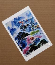 壮美山河入画图【老年画明信片】满10张包邮