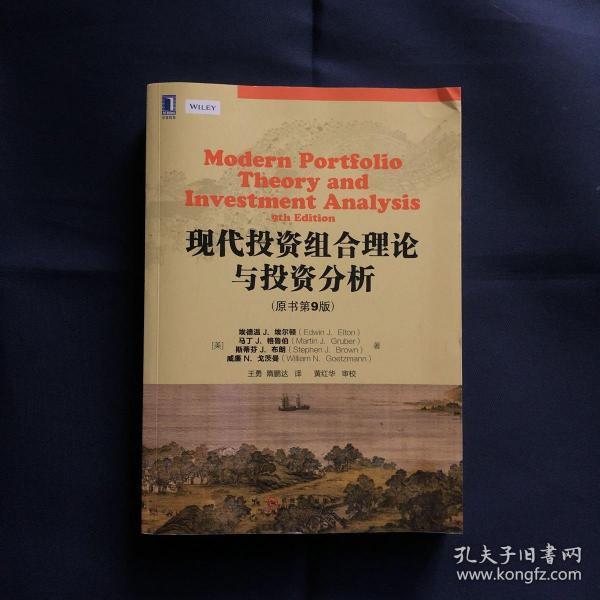 现代投资组合理论与投资分析(原书第9版)