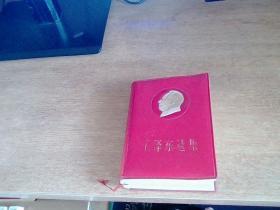 毛泽东选集 一卷本(版本稀缺)凸出金像