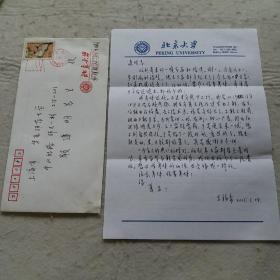 信札一通一页 带封