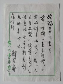 【欧阳奚之旧藏】1996年前后书画家郑若泉用16开黄山书画院稿纸书写毛笔信札1份1页