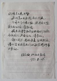 【欧阳奚之旧藏】1997年陕西著名书画家程岭梅、杜向文夫妇用16开稿纸书写毛笔信札1份1页