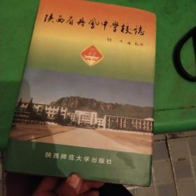 陕西省丹凤中学校志