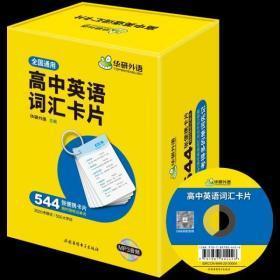 高中英语词汇卡片3500高考大纲词汇544张便携卡片赠装订圈可搭高考英语真题华研外语