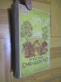 青春之歌(俄文)【1959年】  大32开,精装