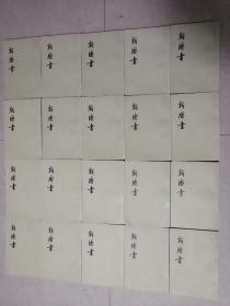 新唐书,全20册,1版1印
