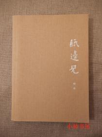 纸边儿 (杨葵手签,另附别册)