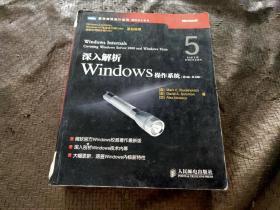 深入解析Windows操作系统