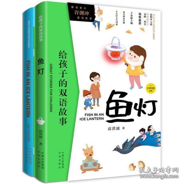 给孩子的双语故事:鱼灯(中英双语)