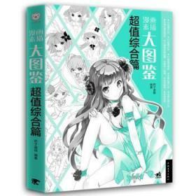 全新正版图书 漫画素描大图鉴:超值综合篇 杯子蛋糕 中国青年出版社 9787515348315 青藤园
