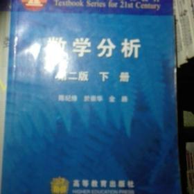 数学分析(下册):下册·第二版 陈纪修