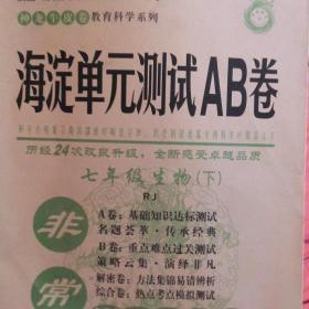 海淀单元测试AB卷(七年级生物下)