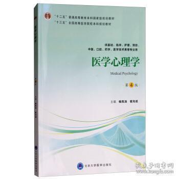 医学心理学(第4版供基础临床护理、预防、中医口腔、药学、医学技术类等专业用)