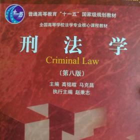 刑法学(第八版)
