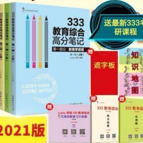 2021版学姐333笔记 2021年考研333教育综合高分笔记应