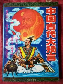 中国古代大预言(下)