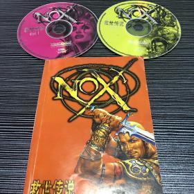 游戏光盘 nox 救世传说 2cd+手册