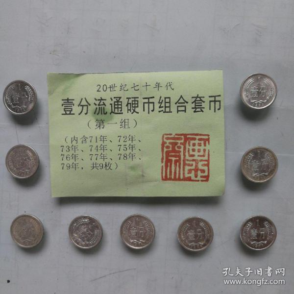 《壹分流通硬币组合套币》(第一组)