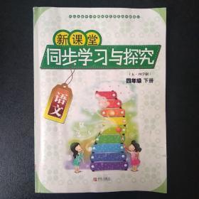 新课堂同步学习与探究.语文.四年级下册