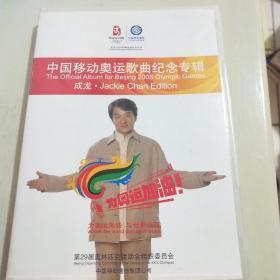 中国移动奥运歌曲纪念专辑CD(成龙)