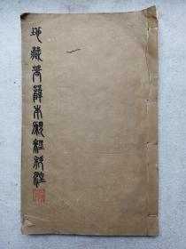 清早中期《地藏菩萨本愿经科注》,雕版印刷,大开本,双框十栏,仿宋式版,存一册。