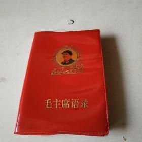 毛主席语录 64开红塑皮