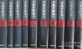 道藏要籍选刊