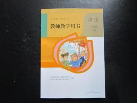 小学语文教师教学用书二年级下册人教版【无光盘】