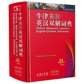 牛津高阶英汉双解词典第8版第八版牛津词典2020英汉汉英词典牛津英语词典字典非牛津高阶英汉双解词典第9版英语词典书