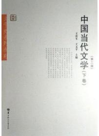 中国当代文学(下卷)(第二版)(王庆生 王又平)9787562247890