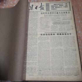 福建日报1975年11月