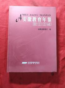 安徽教育年鉴 2009(大16开精装护封)