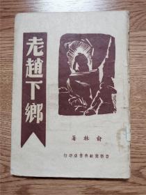 1947年出版 《老赵下乡》 晋察冀边区文学  晋察冀新华书店出版  木刻封面  品相较好
