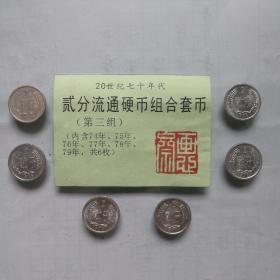 《贰分流通硬币组合套币》(第三组)