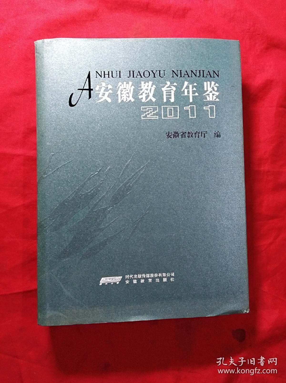 安徽教育年鉴 2011(大16开精装护封)