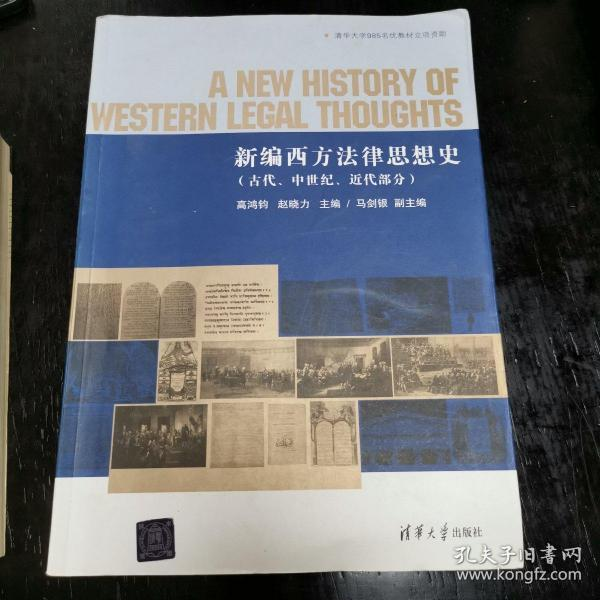 新编西方法律思想史(古代、中世纪、近代部分)