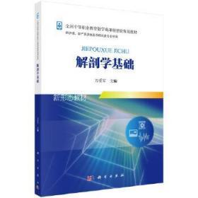 解剖学基础 万爱军 编 9787030553904 科学出版社 解剖学基础 正版图书