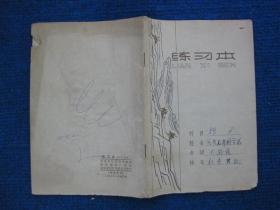 66年北京制本厂32开22页学生专用练习本