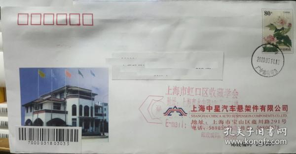 【收藏品】【邮品】《实寄封 2003-0900(PF)-0025(1-1) 芙蓉花》 编号:A000105