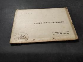 江苏省南部に於ける水稻作の技术的考究  昭和十六年1941  满铁调查部