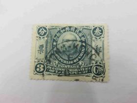{会山书院}15#民国纪念邮票-袁世凯先生像-共和纪念-叁分信销票